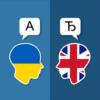 Приложение -  Украинско Английский Переводчи