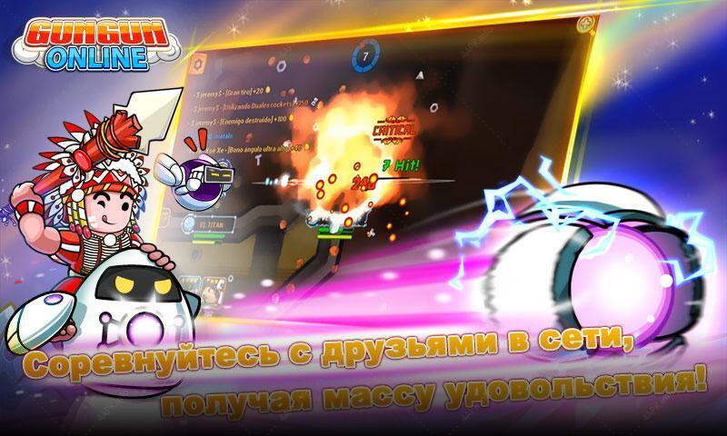 Gungun Online: shooting game screenshot