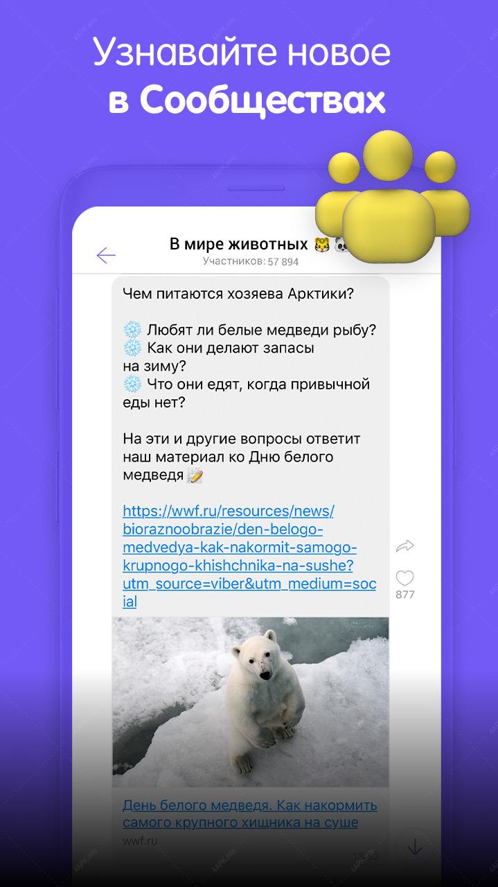 Viber: Звонки и Сообщения screenshot