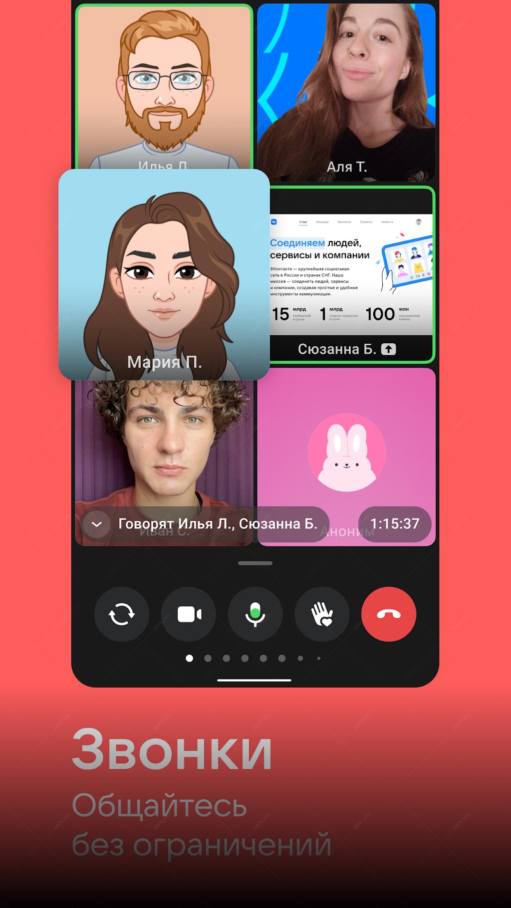 ВКонтакте screenshot