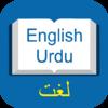 Приложение -  English Urdu Dictionary