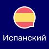 Приложение -  Учите испанский с Wlingua