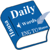 Daily words English to Hausa 1.6