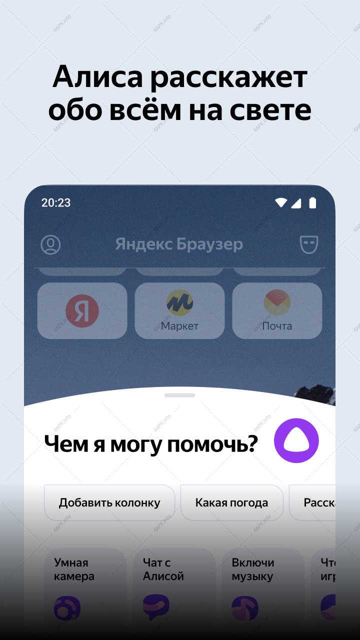 яндекс браузер с алисой apk