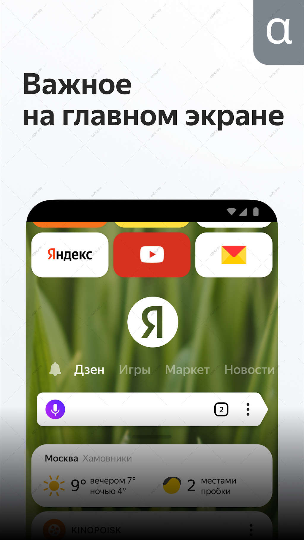 Яндекс.Браузер (альфа) screenshot