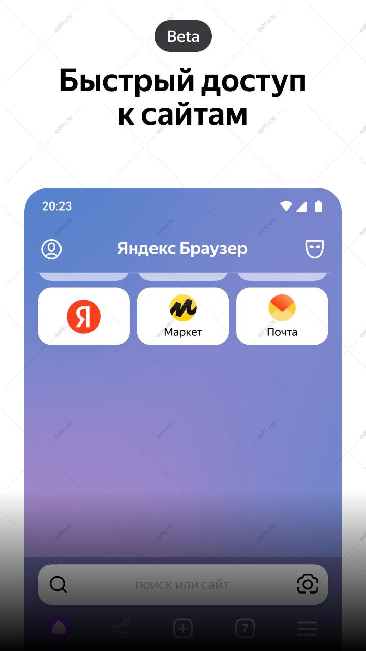 яндекс браузер android apk