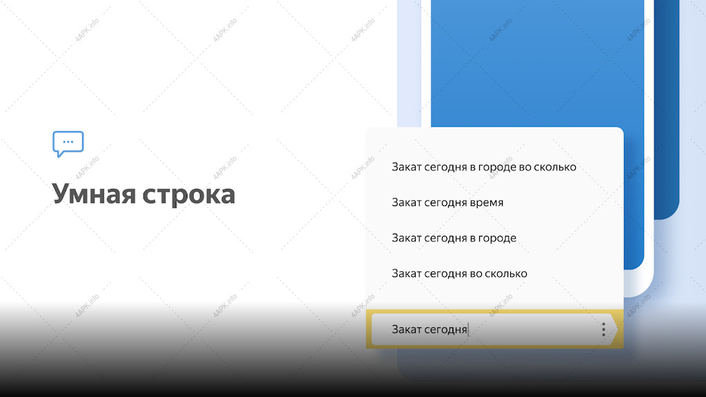 Яндекс.Браузер Лайт screenshot