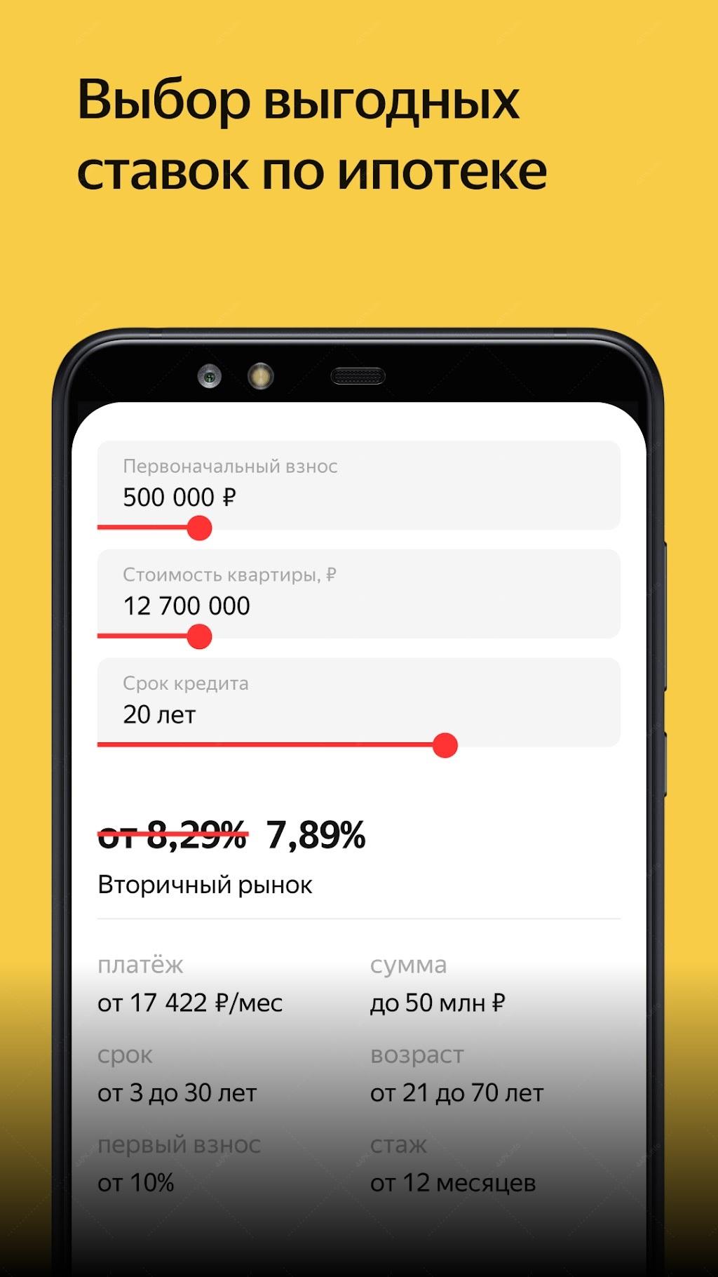 Яндекс.Недвижимость — квартиры screenshot
