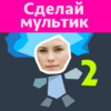 Приложение -  Рисуем Мультфильмы 2