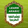 Изучать арабский бесплатно 1.7
