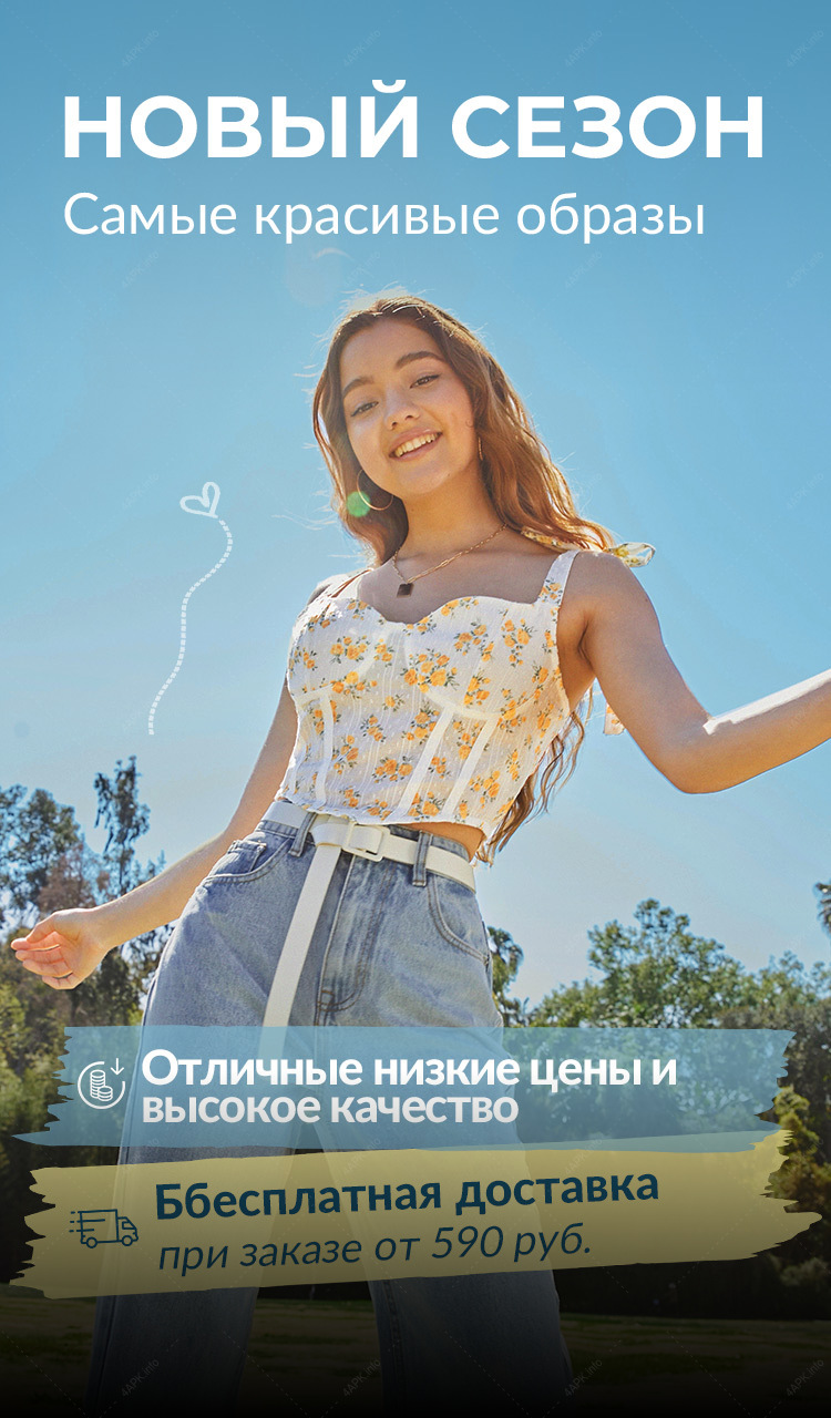 SheIn - Женская модная одежда screenshot