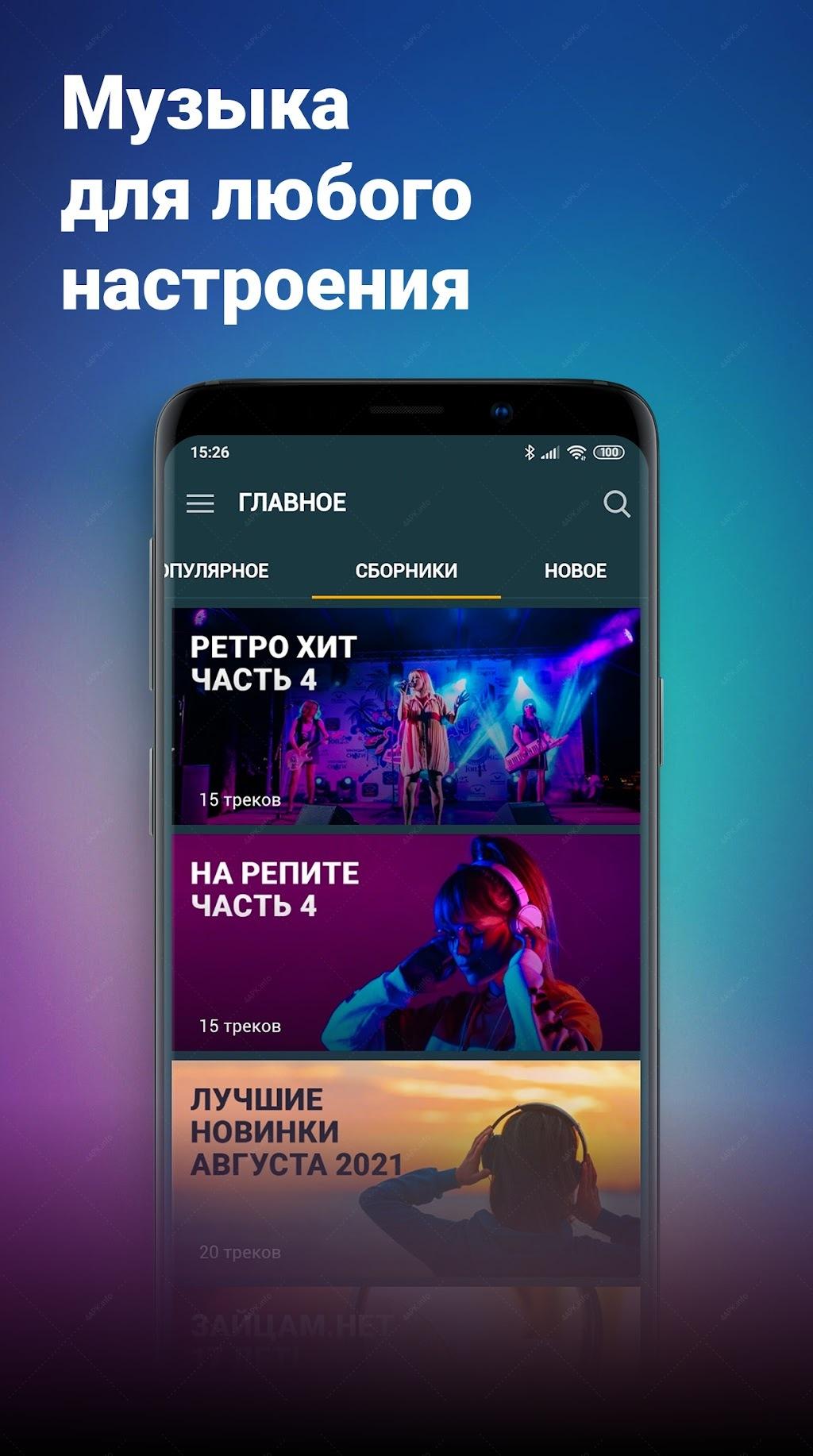 Zaycev.Net – музыка и песни в mp3 screenshot