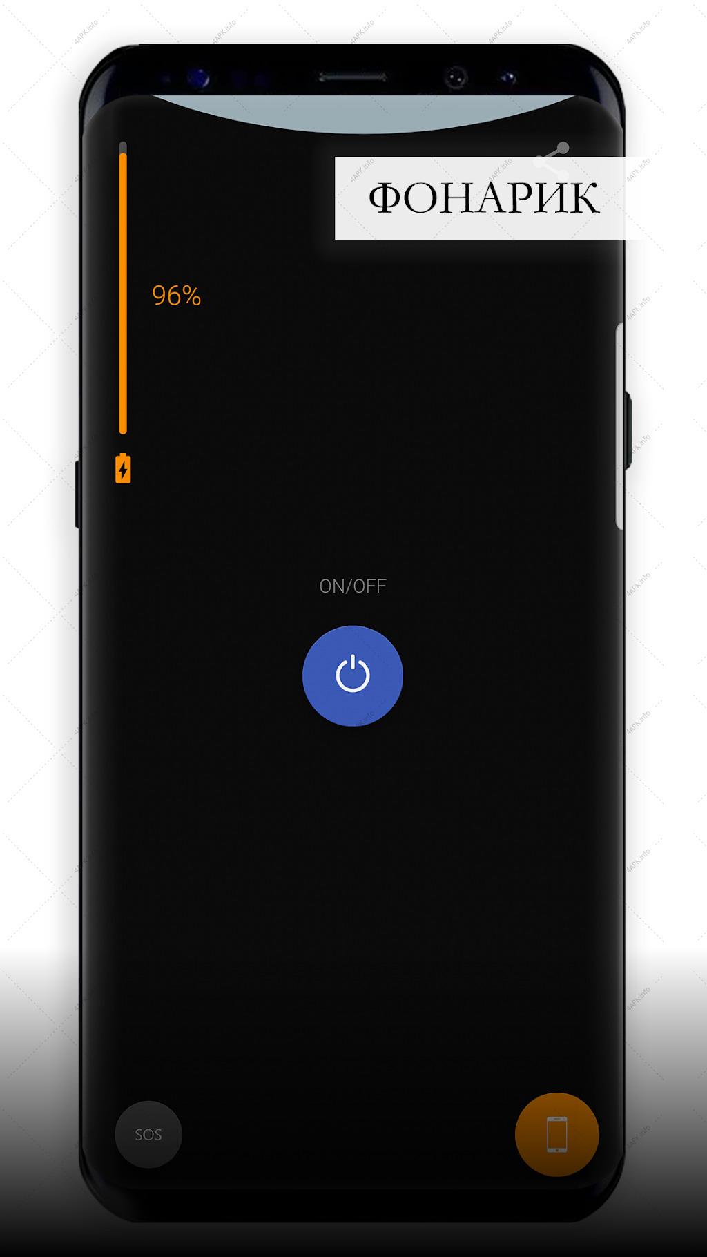 Скачать приложение фонарик бесплатно для смартфона скачать программу выравнивания звука