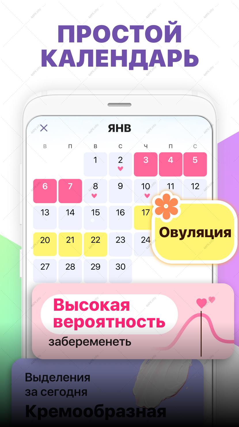 календарь apk
