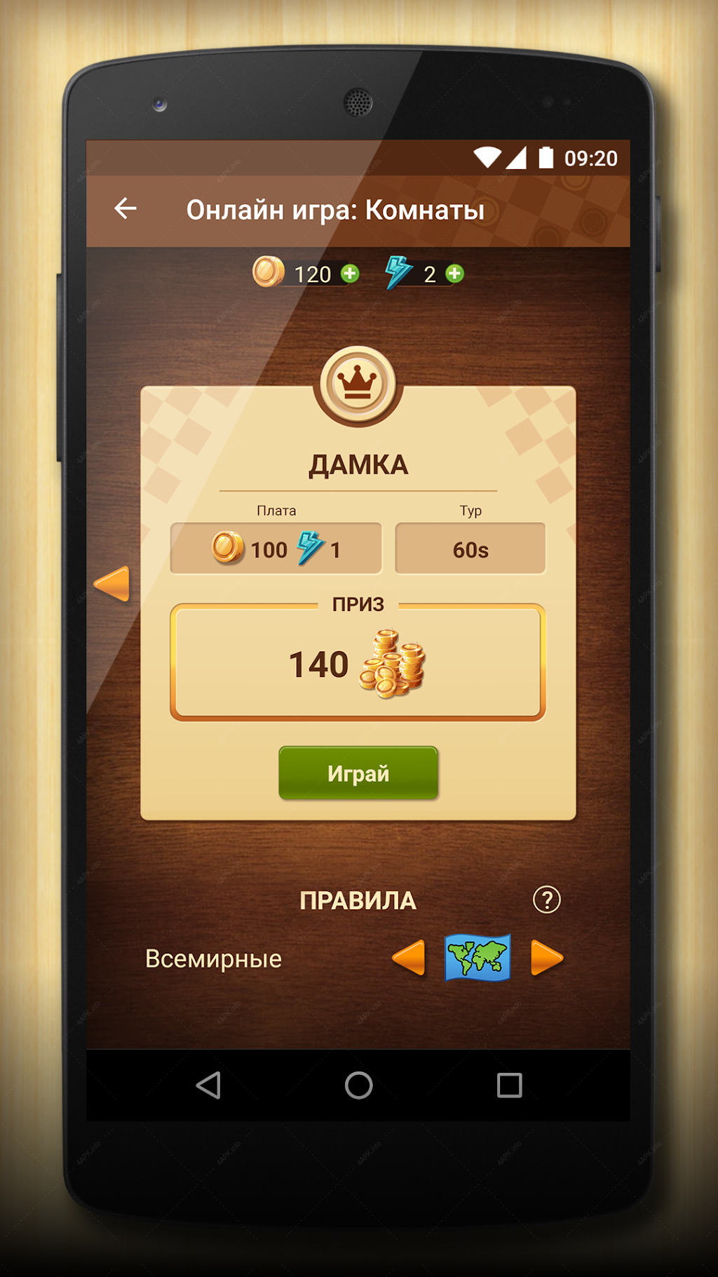 Шашки screenshot