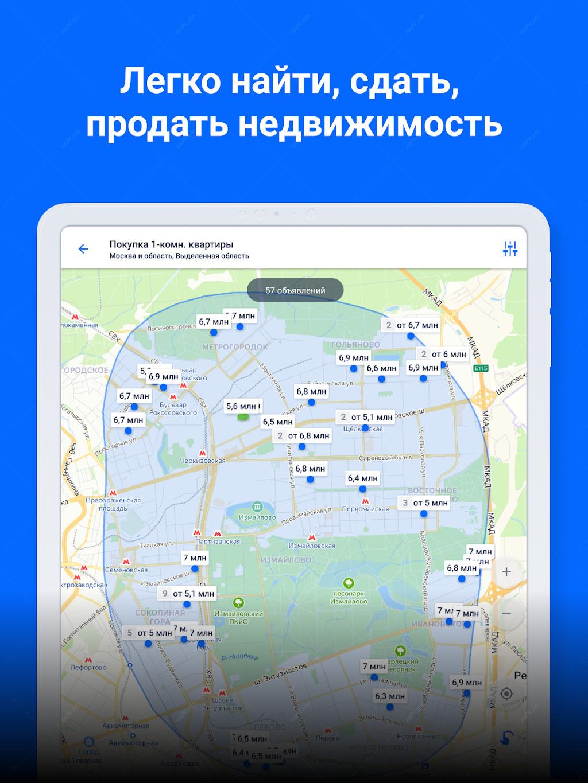 ЦИАН. Снять, купить квартиру, комнату, коттедж screenshot