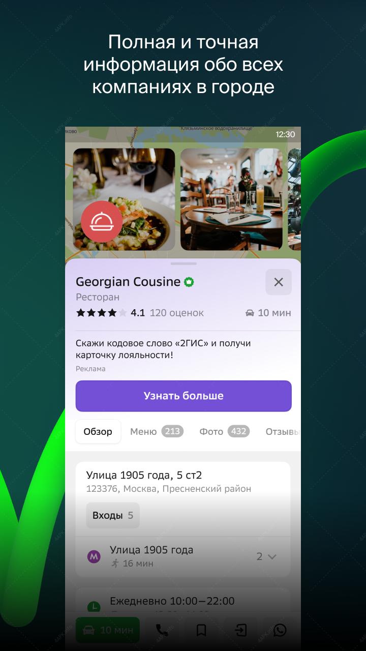 2ГИС: справочник и навигатор screenshot