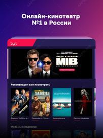 приложение IVI — фильмы и сериалы в HD screen_8.jpg