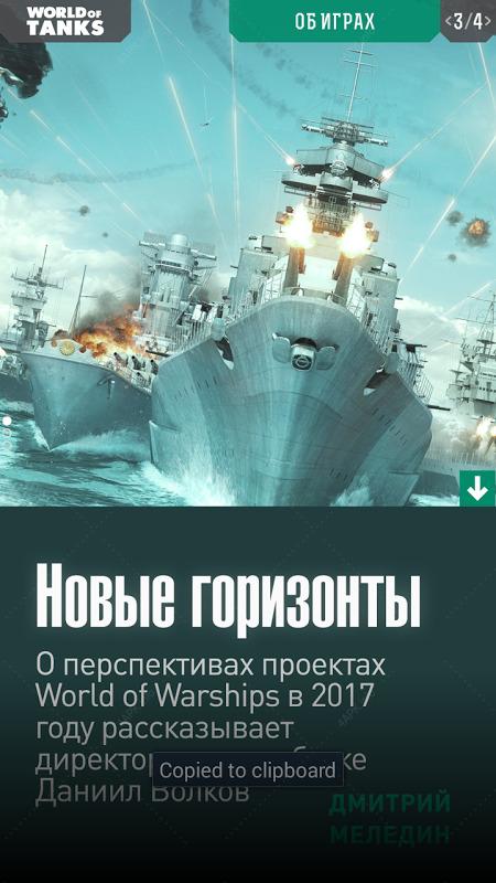 World of Tanks Magazine (RU) screenshot