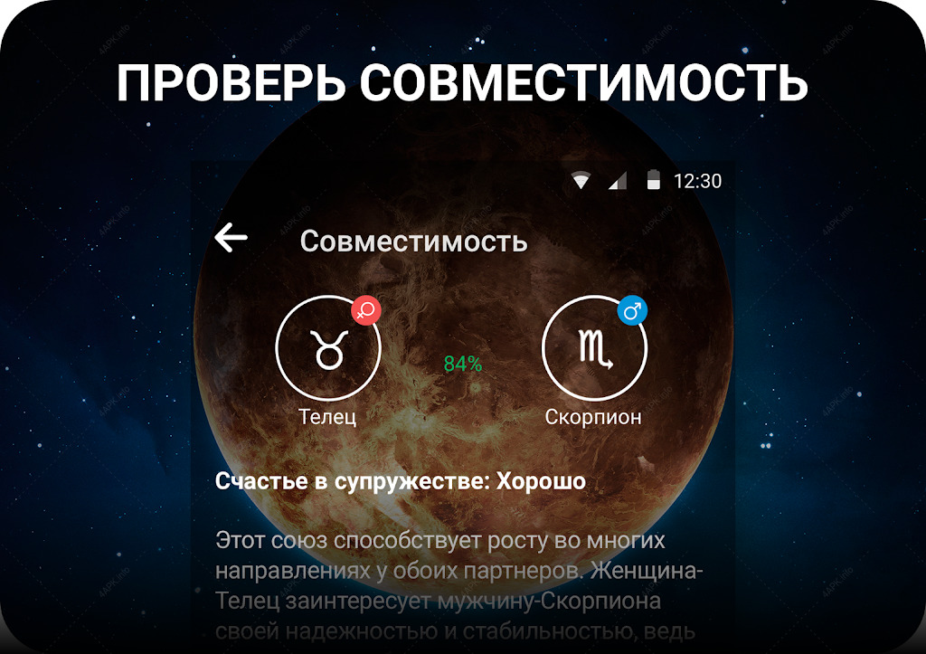 Гороскопы на каждый день и все знаки зодиака screenshot