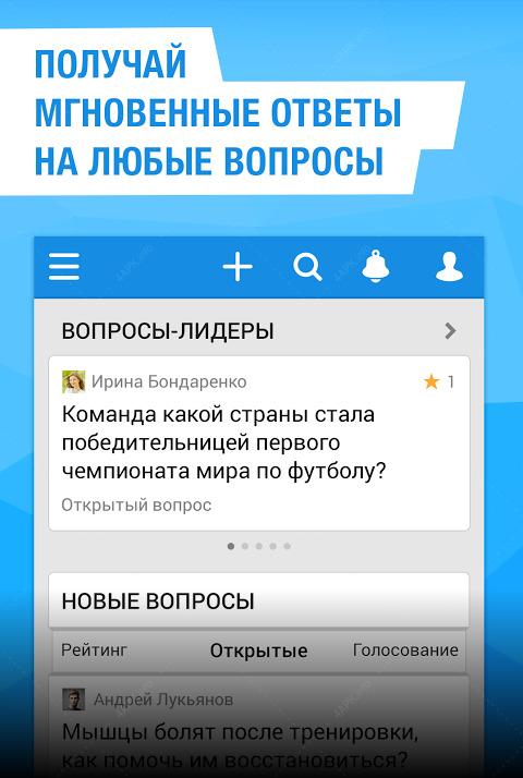 Ответы Mail.ru спрашивай! screenshot