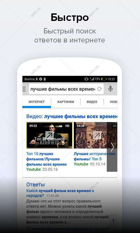 Поиск Mail.Ru – Удобный Поиск в Интернете screenshot