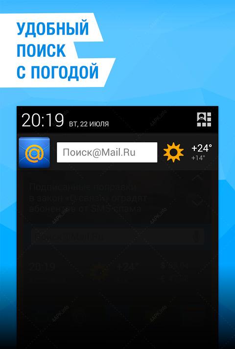 Виджет с поиском и погодой screenshot