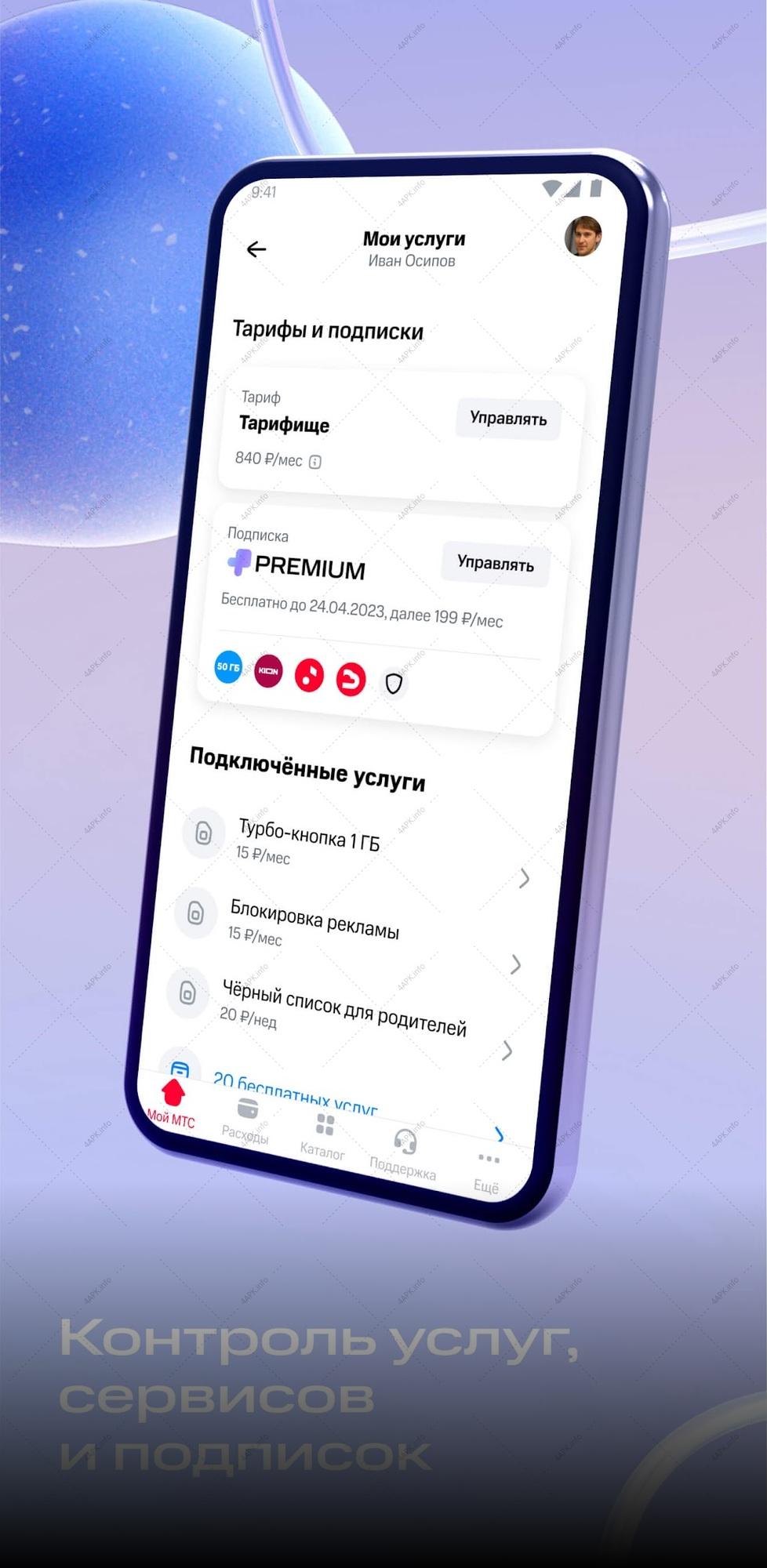 Скачать бесплатно мой мтс приложение самоучители по программам скачать бесплатно