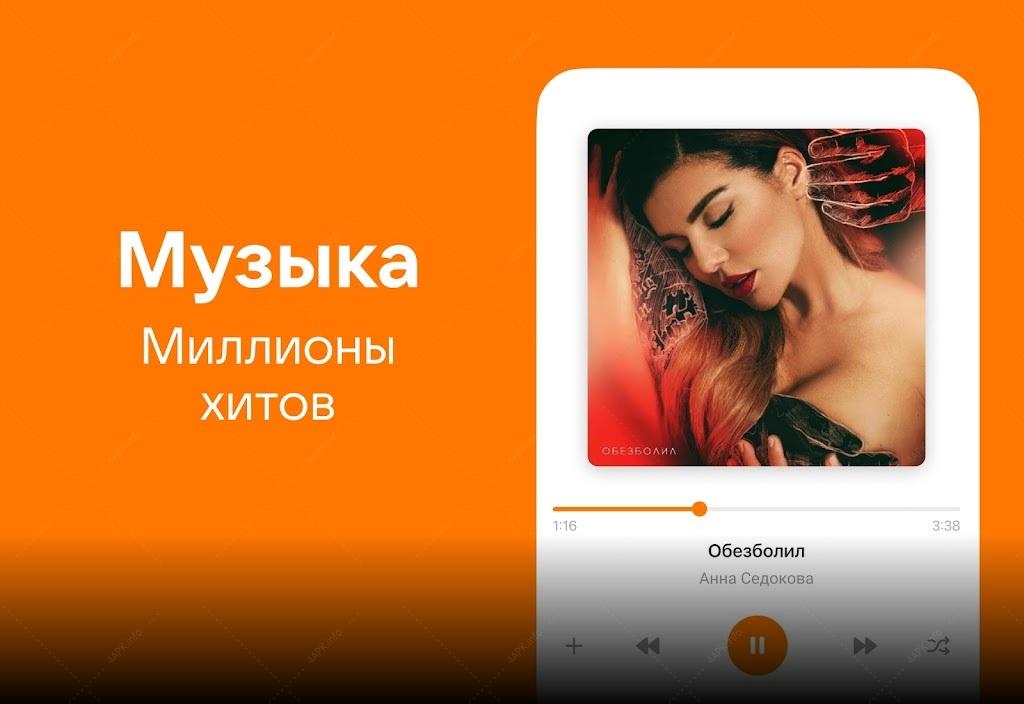 Одноклассники - социальная сеть screenshot