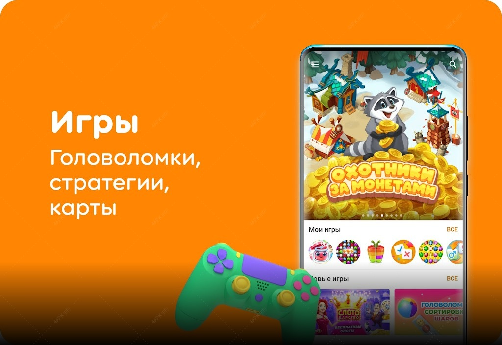 Одноклассники – социальная сеть screenshot