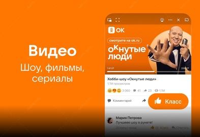 скачать Одноклассники - социальная сеть screen_0