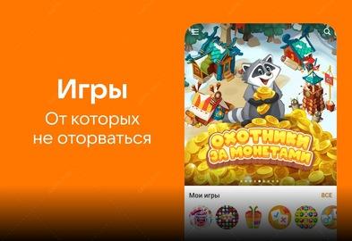 скачать приложение Одноклассники - социальная сеть screen_1