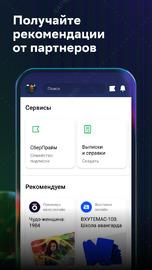 сбербанк онлайн приложение apk