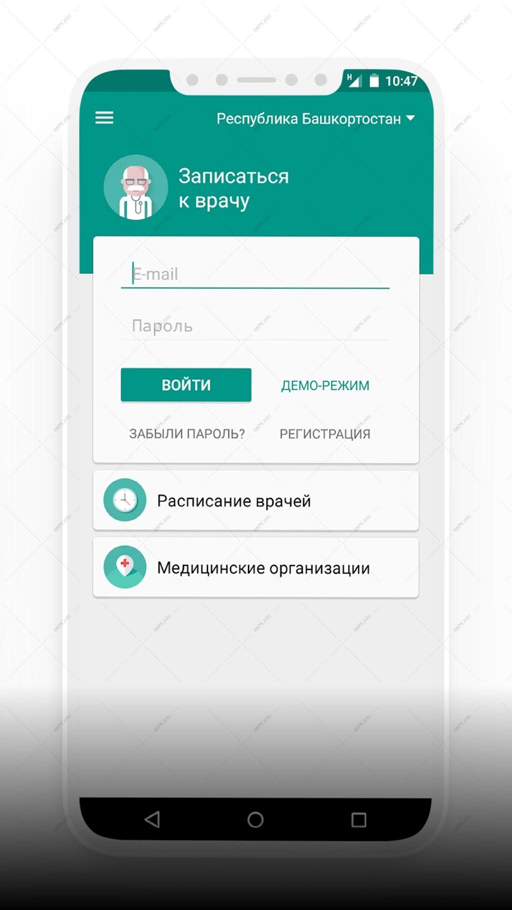 К-Врачу: запись, расписания, поиск screenshot
