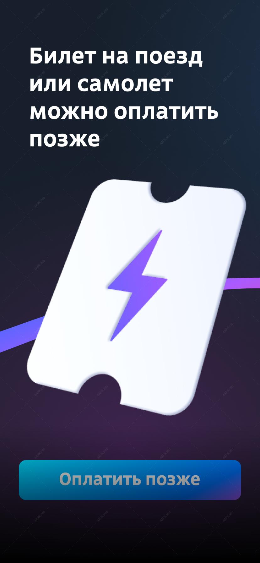 туту авиабилеты москва севастополь