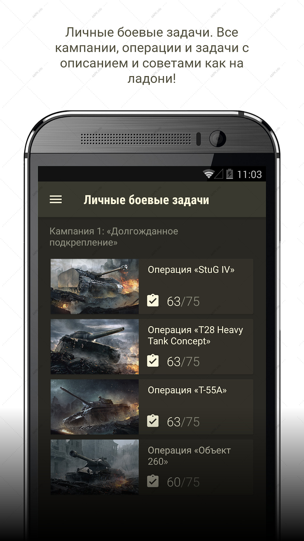 Помощник World of Tanks screenshot