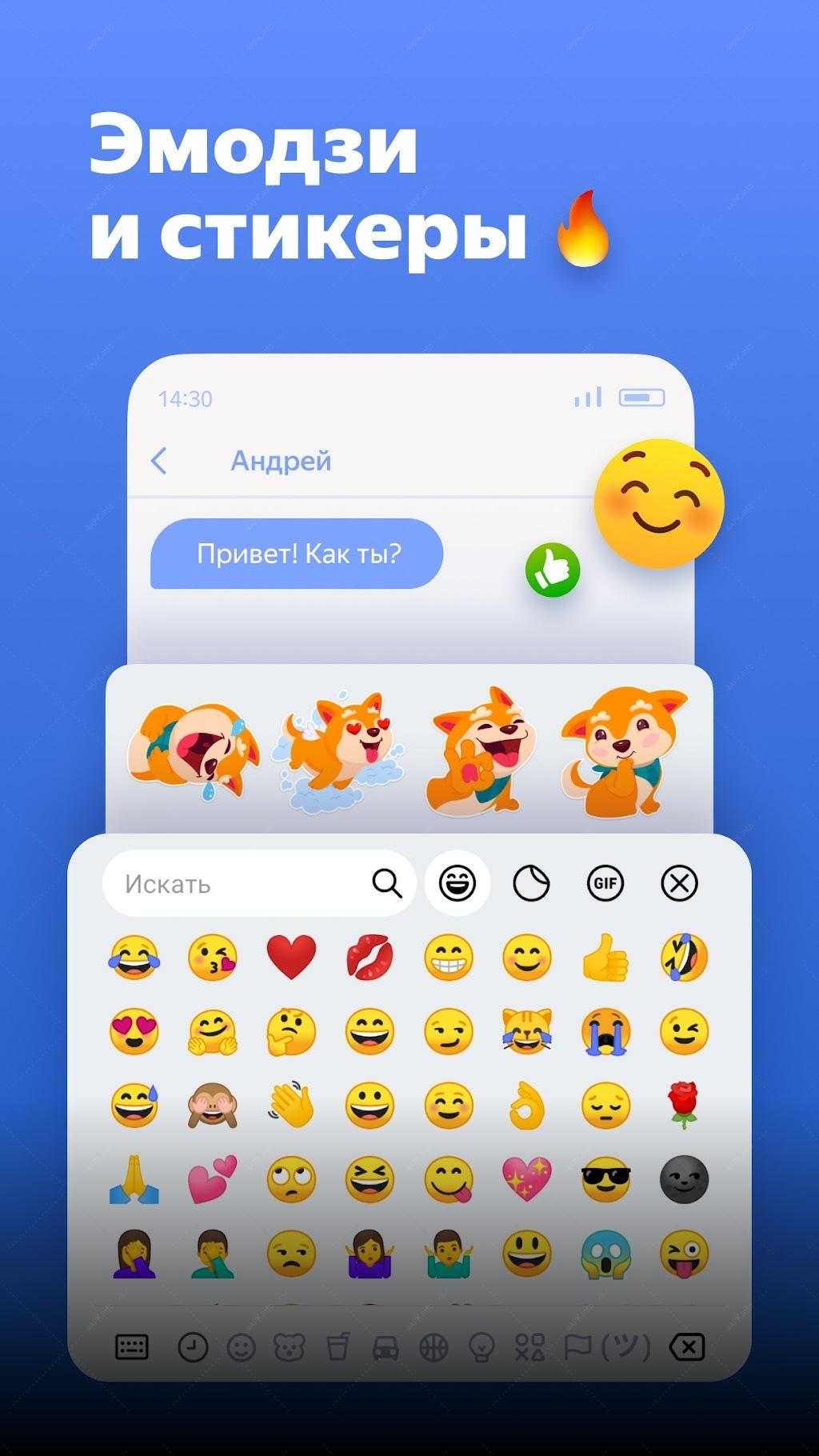 Яндекс.Клавиатура screenshot