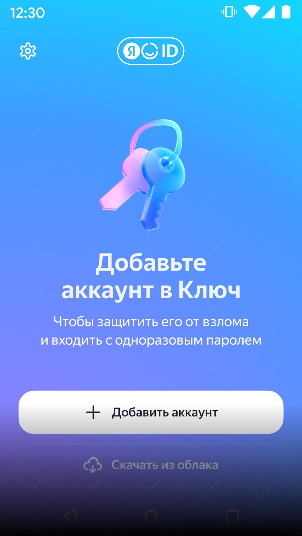 Яндекс.Ключ — ваши пароли screenshot