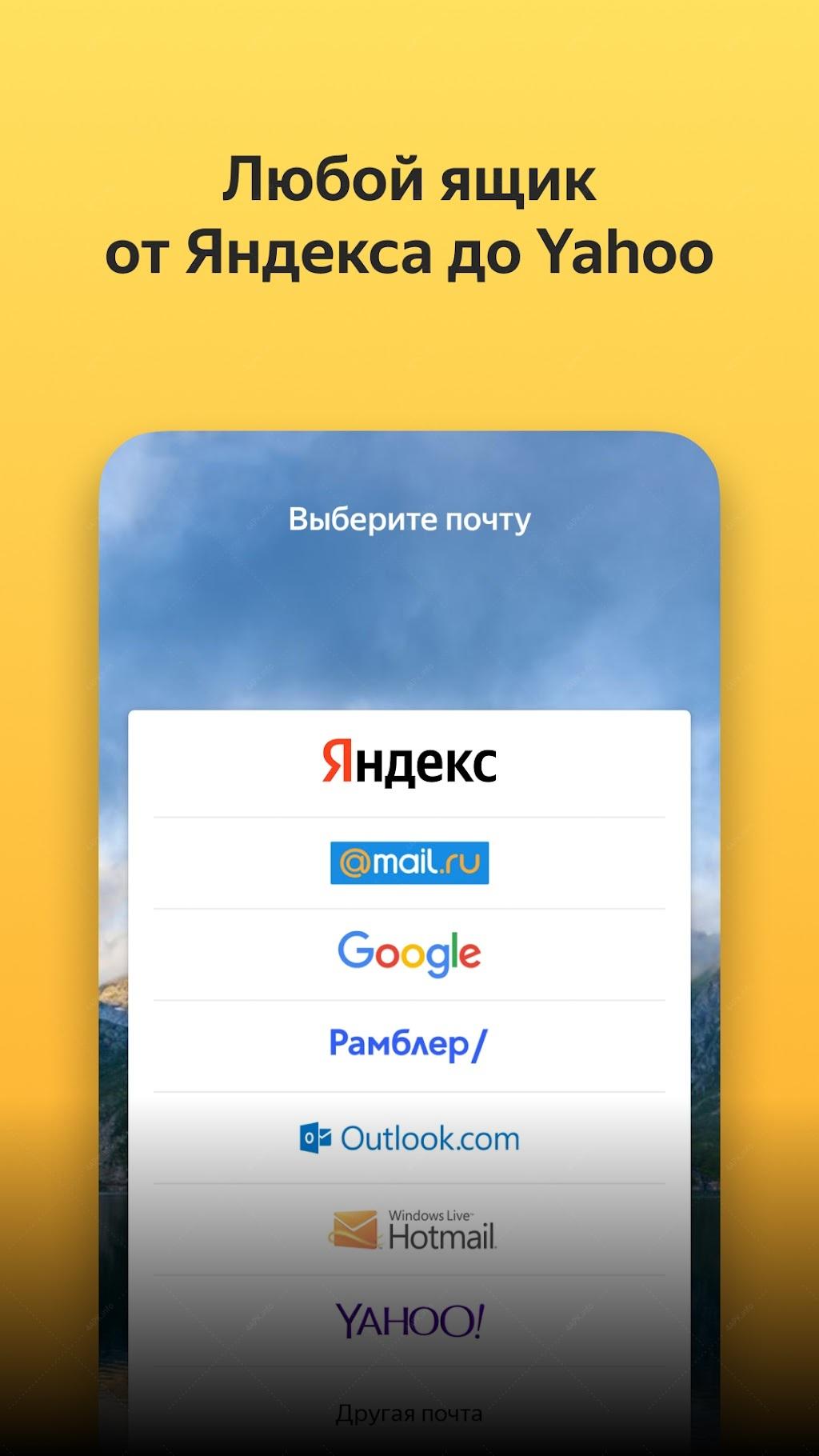 Яндекс.Почта screenshot