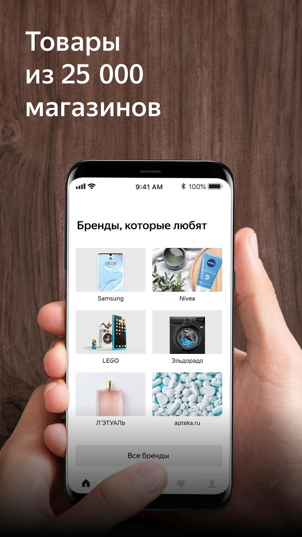 Скачать приложение магазин маркет скачать программу плюс х