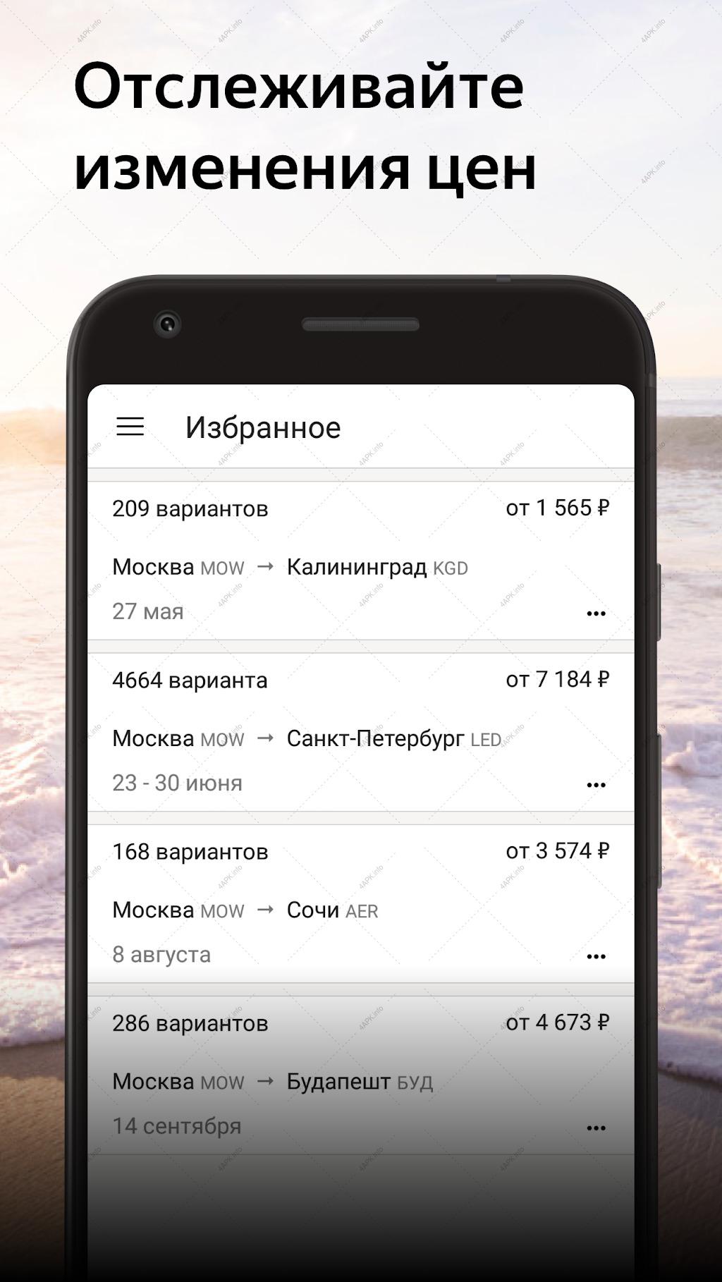 Яндекс.Авиабилеты screenshot