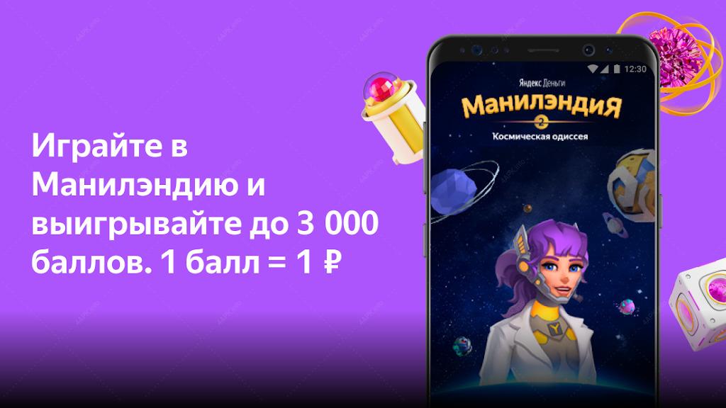 Яндекс.Деньги — платежи онлайн screenshot