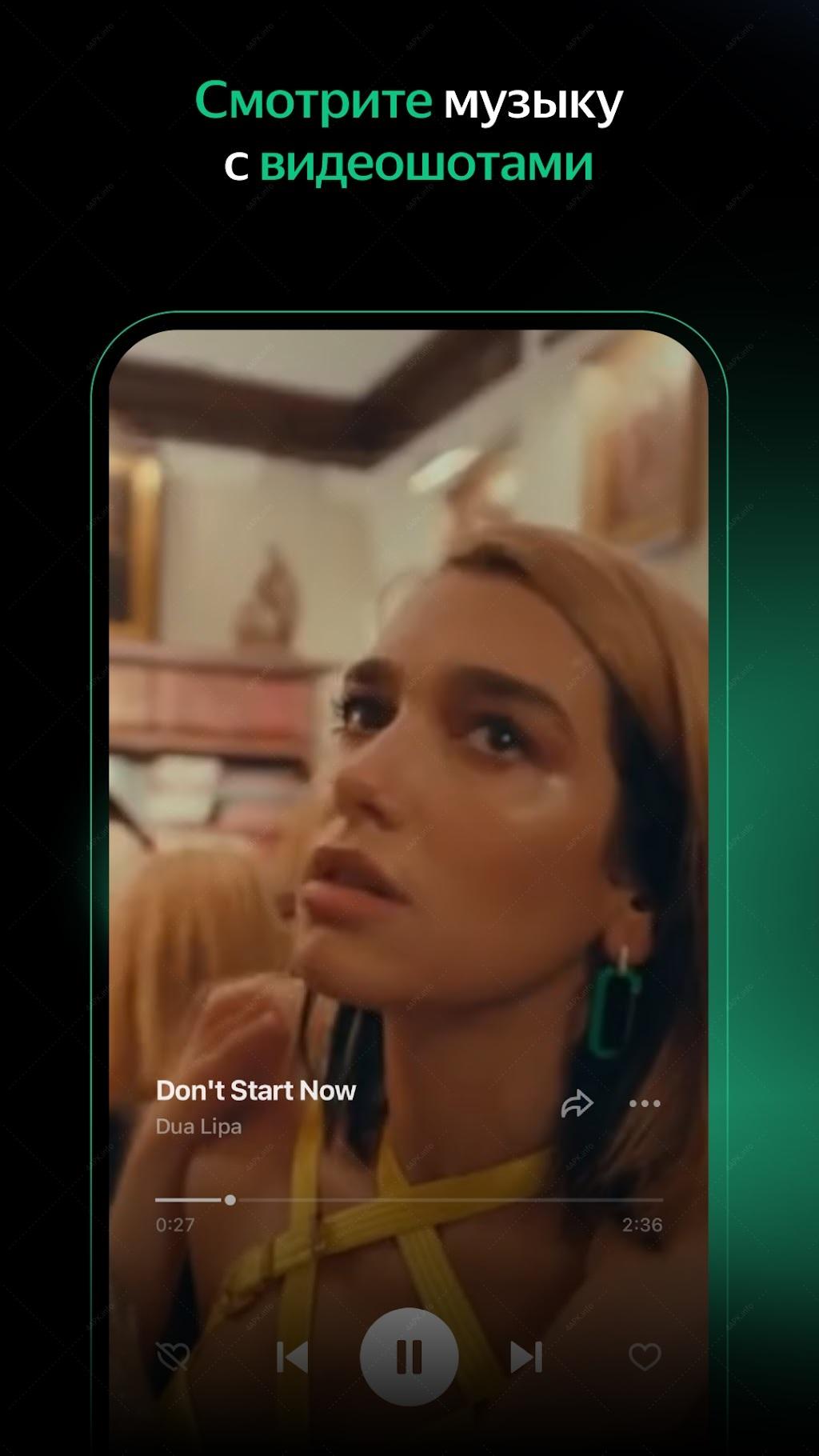 Яндекс.Музыка - скачивайте и слушайте музыку screenshot