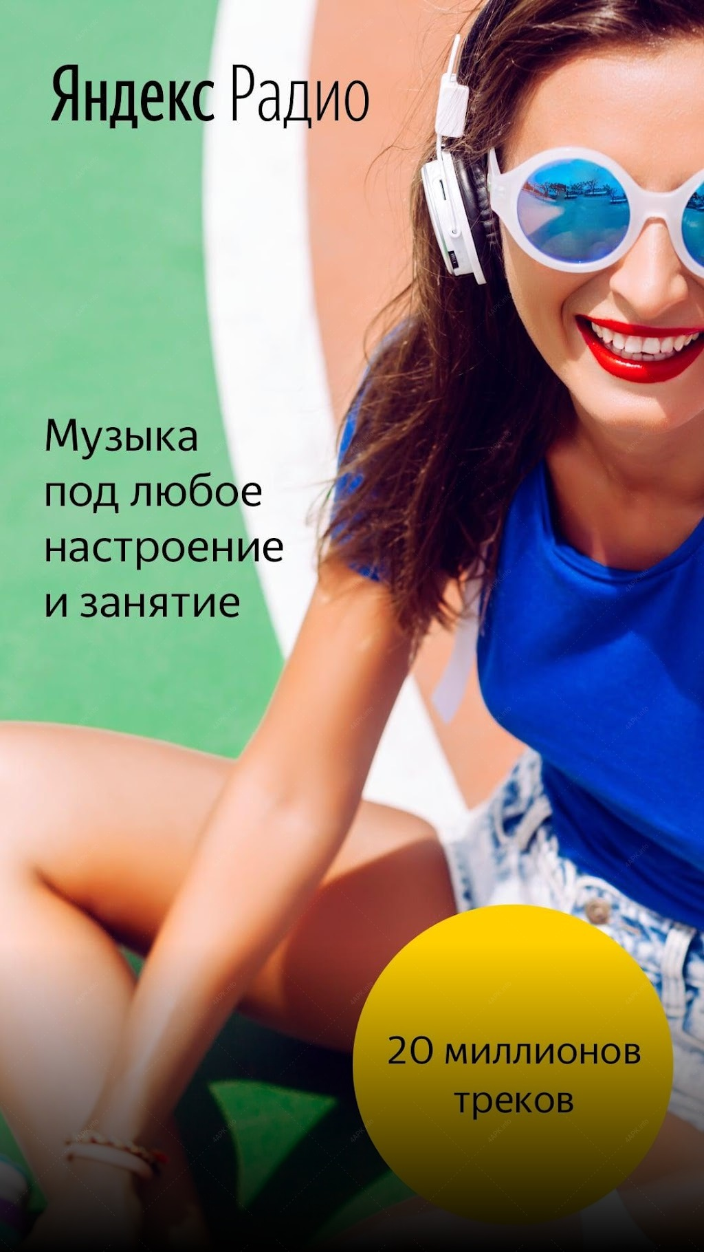 Яндекс.Радио — музыка онлайн screenshot