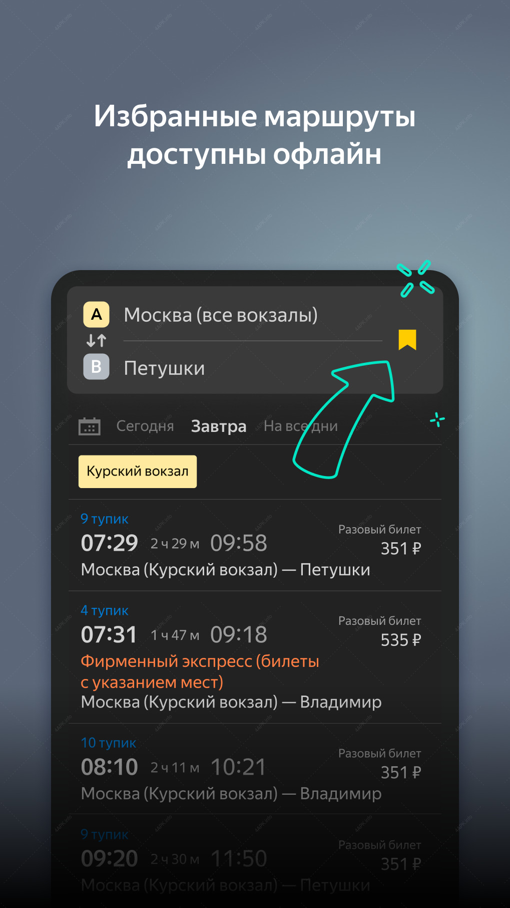 Яндекс.Электрички screenshot