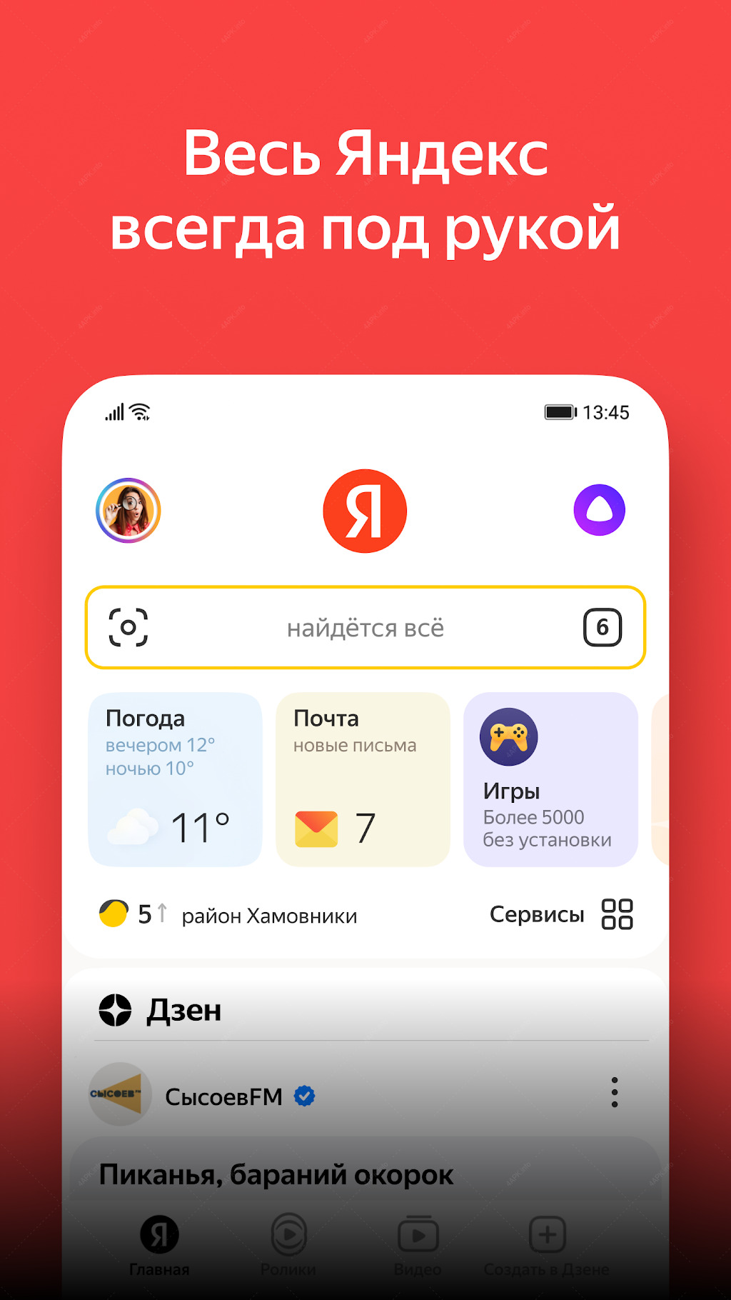 Яндекс с Алисой screenshot