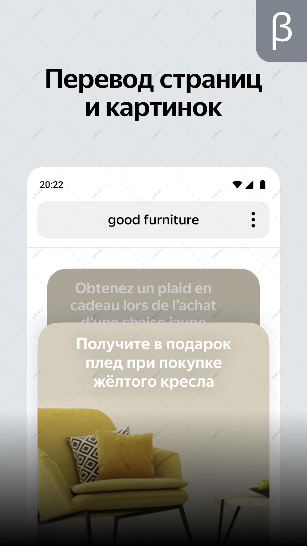 Яндекс Бета screenshot