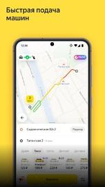скачать приложение Яндекс Go - заказ Такси онлайн screen_1