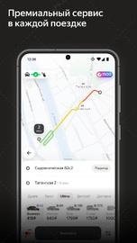 на android Яндекс Go - заказ Такси онлайн screen_4