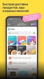 для смартофона Яндекс Go - заказ Такси онлайн screen_5